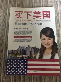 买下美国:美国房地产投资秘笈