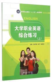 大学职业英语综合练习(上)