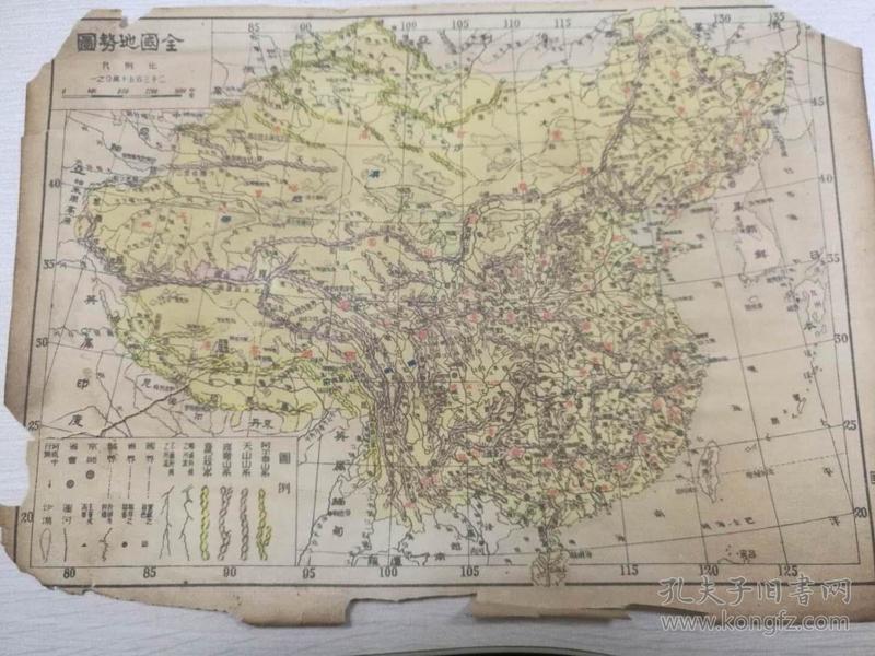 中华民国全图、全国地势图(一张)