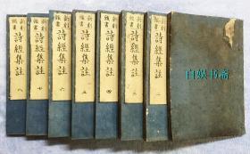 清乾隆时期和刻本:诗经集注(线装八册全)