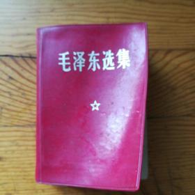 毛泽东选集一卷本(上海第一次印刷)