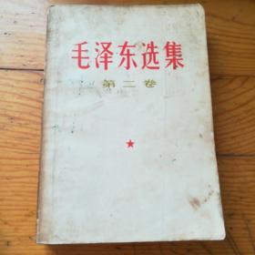 毛泽东选集第二卷(1967年济南印)