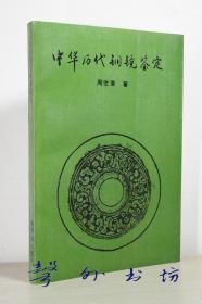 中华历代铜镜鉴定(周世荣著)紫禁城出版社