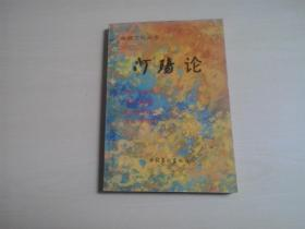 河 殇论(电视文化丛书)1版1印
