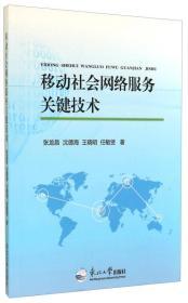 移动社会网络服务关键技术