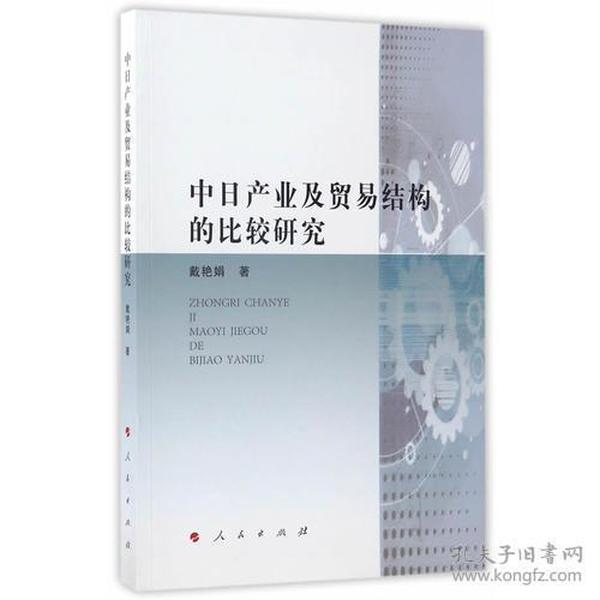 中日产业及贸易结构的比较研究