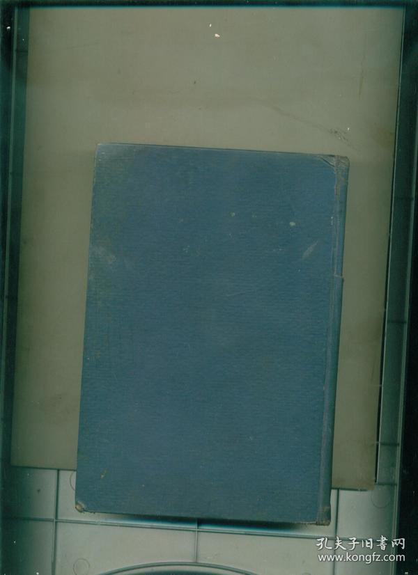 奥德赛 精装 汉译世界名著 民国二十三年版(无版权页)