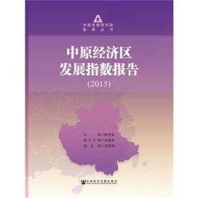 中原经济区发展指数报告(2015)
