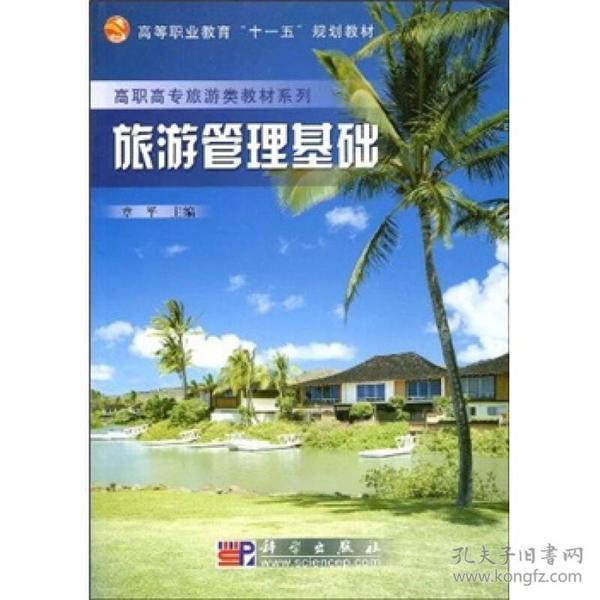 """高等职业教育""""十一五""""规划教材·高职高专旅游类教材系列:旅游管理基础"""