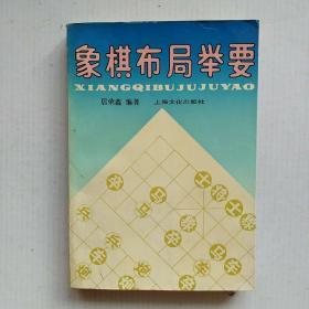 【※象棋图书※】《象棋布局举要》【20种局型 108局阵式】