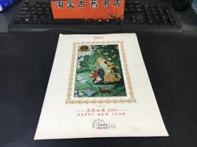 吉祥如意(邮票册,面值4.2元)