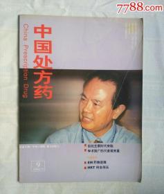 中国处方药2002年总第9期