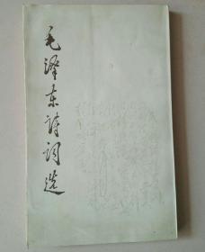 毛泽东诗词选 人民文学出版社
