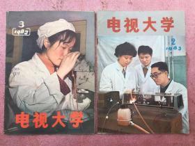 电视大学(双月刊)1983年第2期,第3期