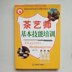 茶艺师基本技能培训