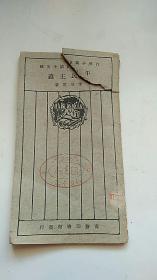 民国出版 早期红色文献李大钊的《平民主义》1926年出版