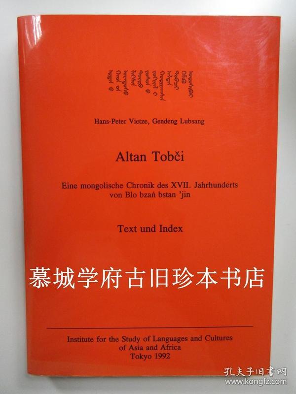 【稀见/全新】《蒙古黄金史纲》(原文与索引)ALTAN TOBCI EINE MONGOLISCHE CHRONIK DES XVII. JAHRHUNDERTS VON BLO BZAN JIN. TEXT UND INDEX