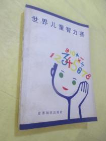 世界儿童智力赛  【32开.插图本】