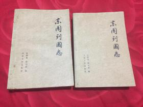 东周列国志(上下全):人民文学出版社