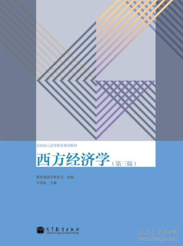 全国成人高等教育规划教材:西方经济学(第3版)