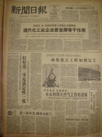 《新闻日报》【中国版纸公司制成新型造纸机,有照片】