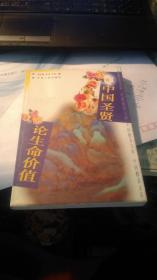 中國圣賢論生命價值