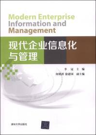 现代企业信息化与管理