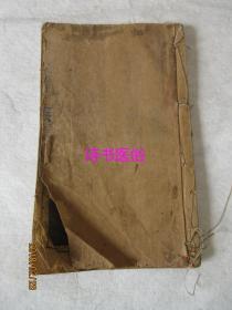 新选十六名家书宝(上、下卷)——宣统三年正月出版