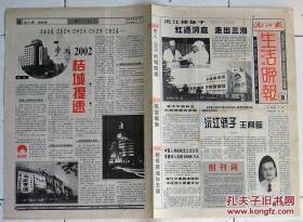 8918沅江报生活晚报版20020104创刊号
