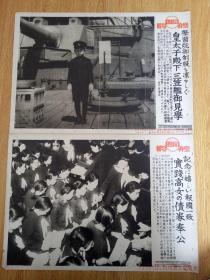 【TZ201】1941年3月《同盟写真特报》二张:皇太子三笠舰上的御见学,实践女学校女学生毕业典礼上支那事变储蓄债券的购买奉公