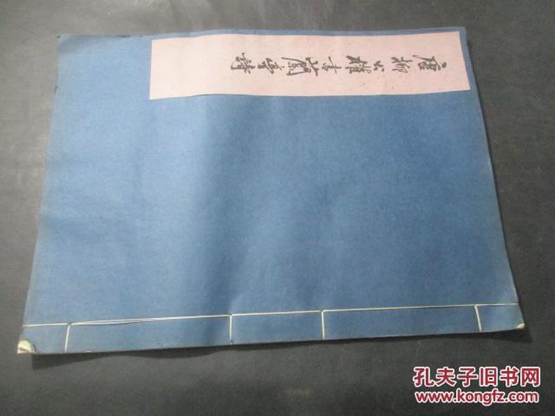 唐柳公权书兰亭诗 1963年 线装本印200册  样本书