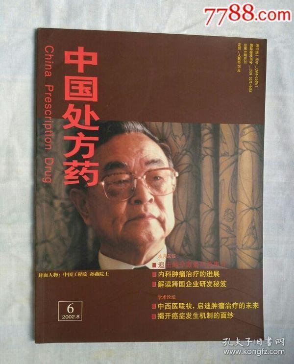中国处方药2002年总第6期
