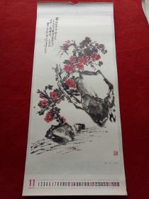怀旧收藏 八十年代年历单页 国画水墨画《茶花》王个簃绘画