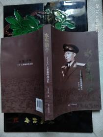 水东骄子:王广文和他的战友们