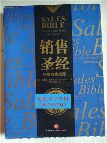 销售圣经:终极销售资源