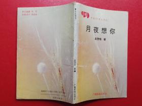月夜想你(中国99散文诗丛 作者签名赠本)