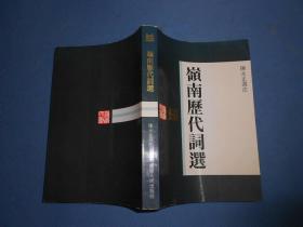 岭南历代词选——岭南文库-93年一版一印
