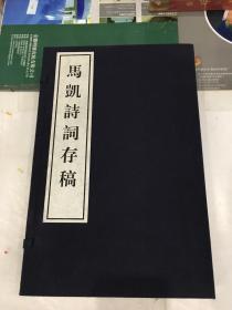 马凯诗词存稿(副总理马凯签赠本,带钤印,线装品好,仅印500册,一版一印,线装品好)
