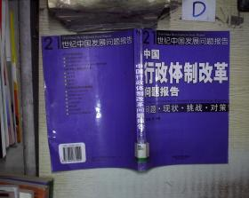 中国行政体制改革问题报告:问题·现状·挑战·对策