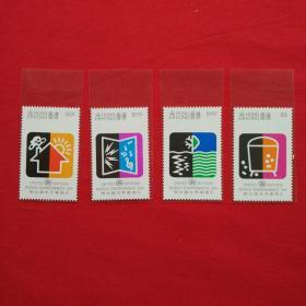 香港邮票HS50联合国世界环境日垃圾分类音乐噪音海水清新污染收藏珍藏