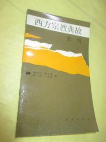 西方宗教典故选辑 【小32开】