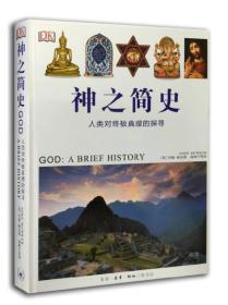 神之简史:人类对终极真理的探寻