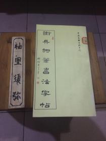 卫兵钢笔书法字帖