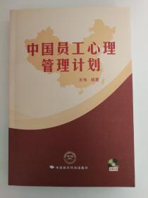 中国员工心理管理计划(附光盘)