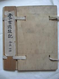 旧书板(蒙古游牧记)3片一副!