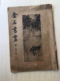 东南日报特刊合订本第二册 (金石书画)