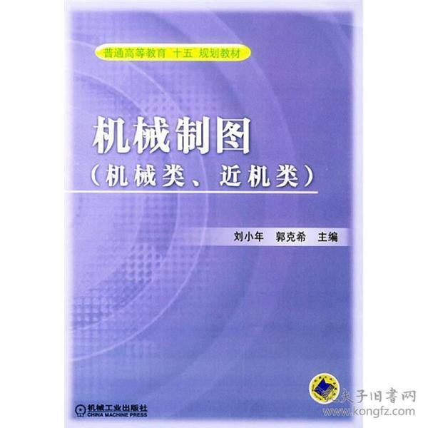 机械制图(机械类、近机类)