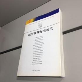 民事裁判标准规范 【一版一印 正版现货   实图拍摄 看图下单】