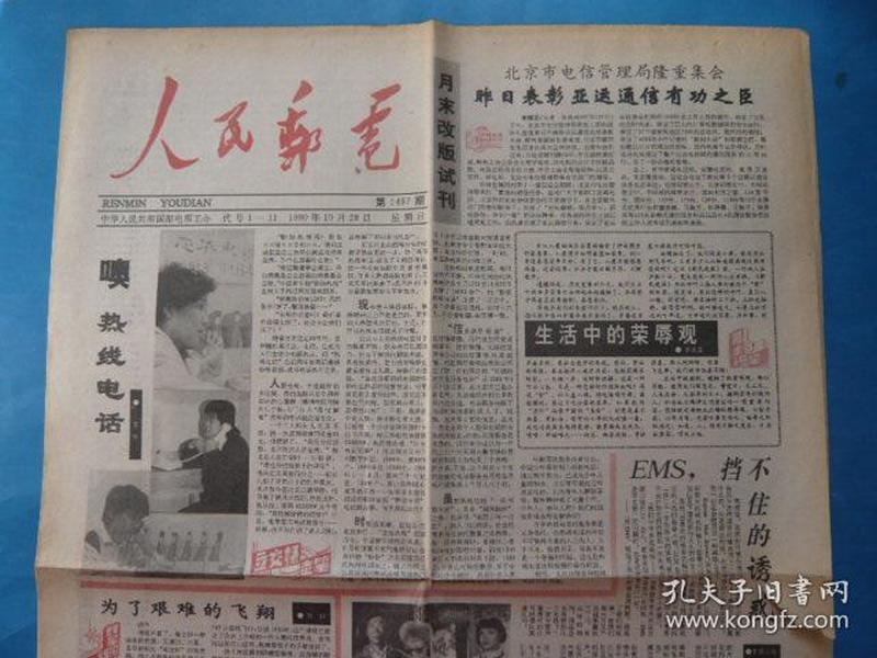 《人民邮电》报1990年10月28日,月末改版试刊。注意!纪念戳不等于纪念邮戳。