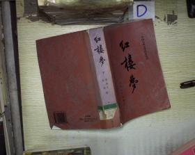 中国古典文学读本丛书 红楼梦 下. ,.